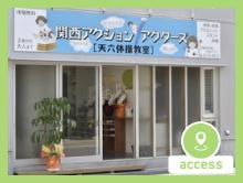 関西アクションアクターズ [天六対応教室] access