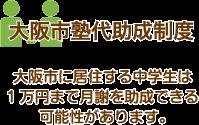 大阪市塾代助成制度 大阪市に居住する中学生は1万円まで月謝を助成できる可能性があります。
