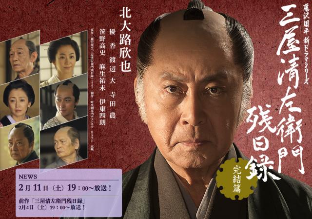 テレビ東京ドラマ『石川五右衛門』