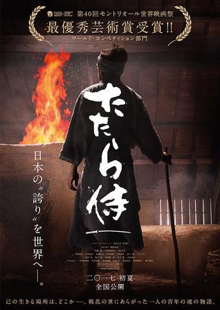 映画『たたら侍』
